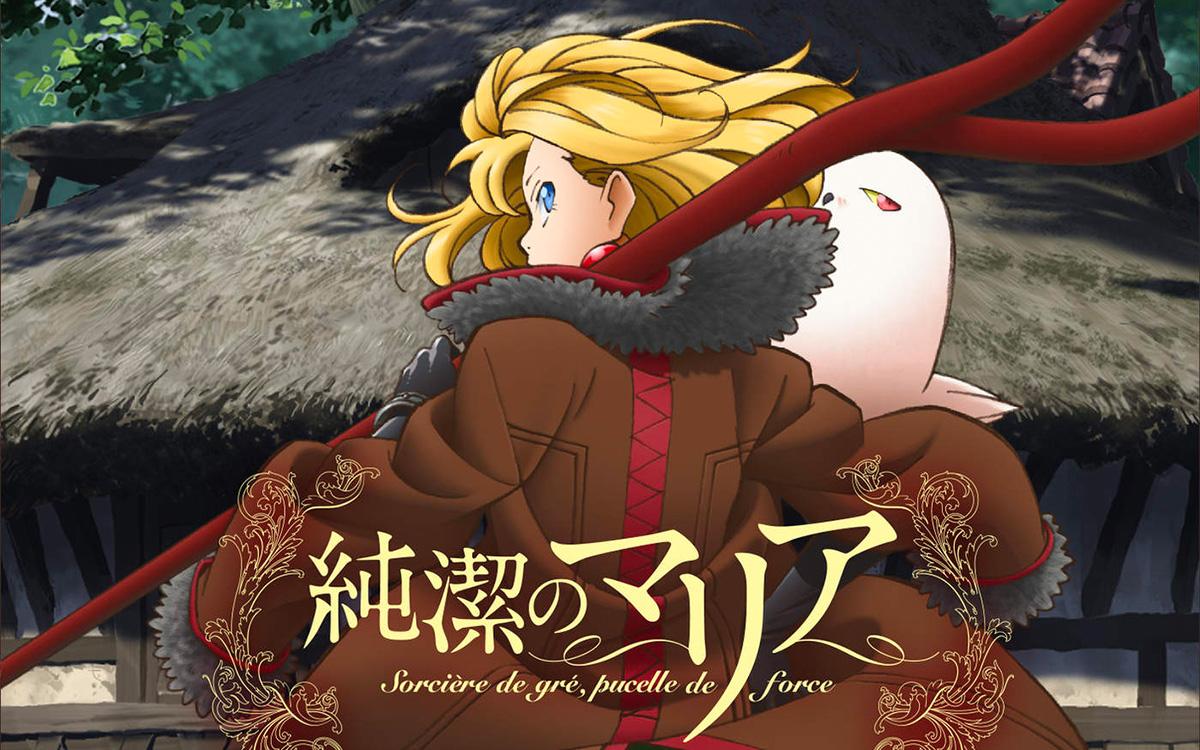 『純潔のマリア』 オリジナルサウンドトラック