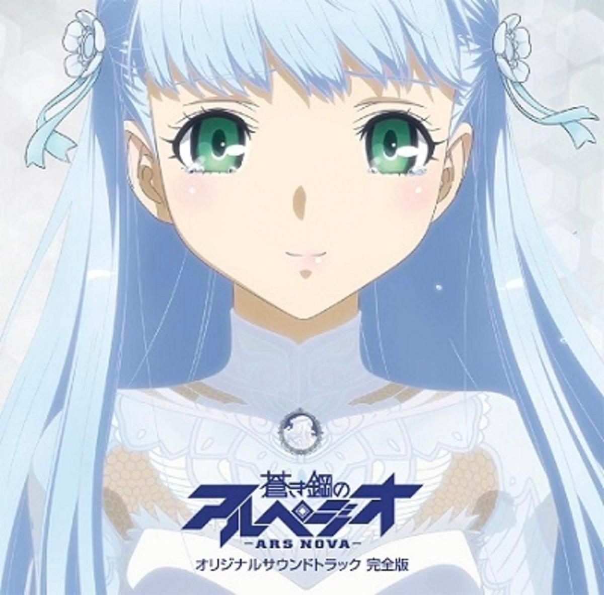 『蒼き鋼のアルペジオ -アルス・ノヴァ-』オリジナルサウンドトラック 完全版