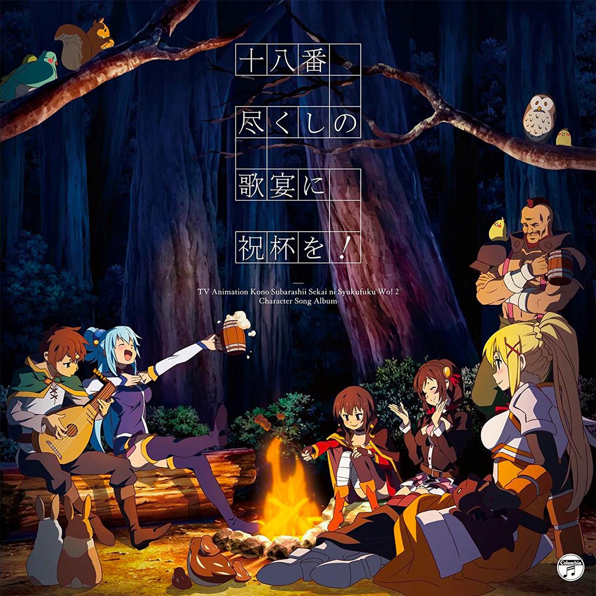 この素晴らしい世界に祝福を!2 キャラクターソングアルバム