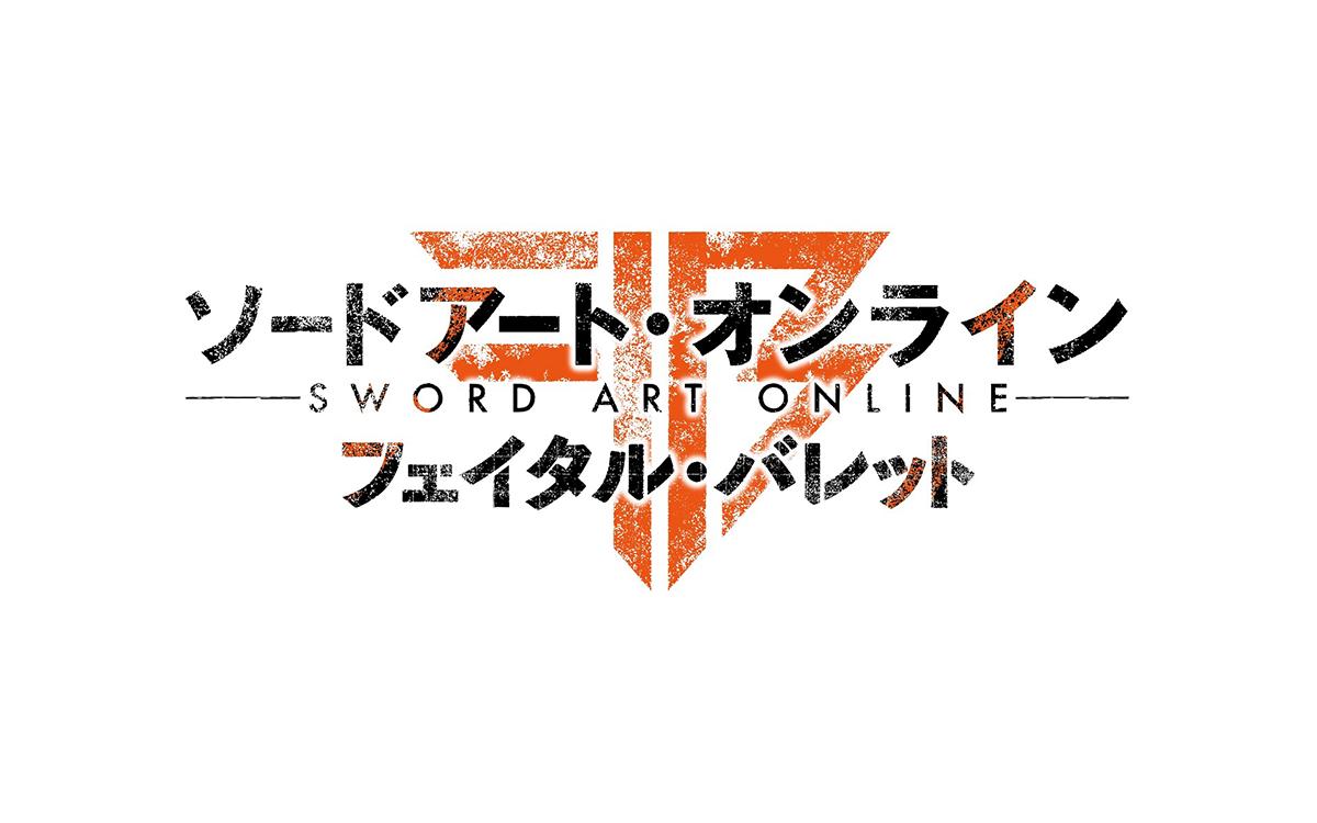 ソードアート・オンライン フェイタル・バレット