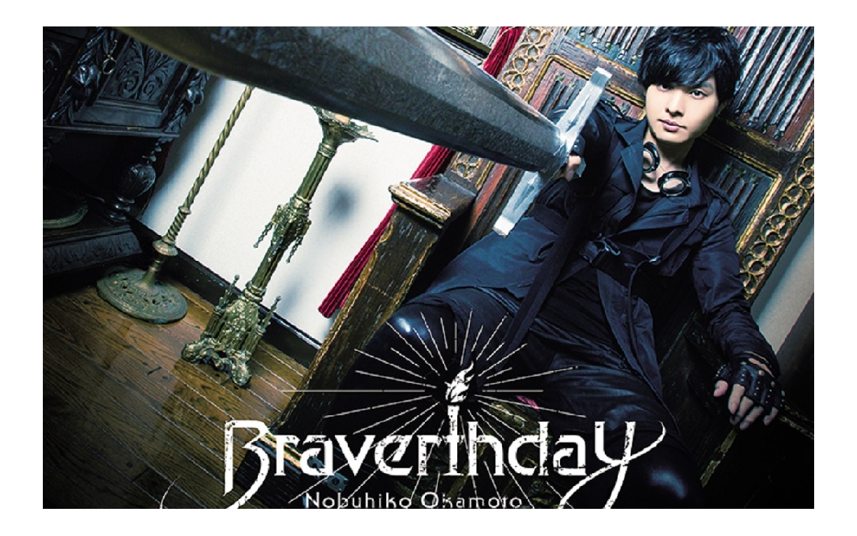 2018年10月24日発売 岡本信彦さん 5thミニアルバム「Braverthday」