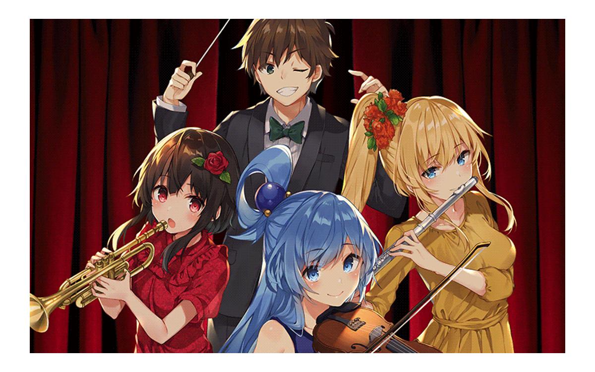 『この素晴らしい世界に祝福を!』コンサート~この素晴らしい音楽に喝采を!