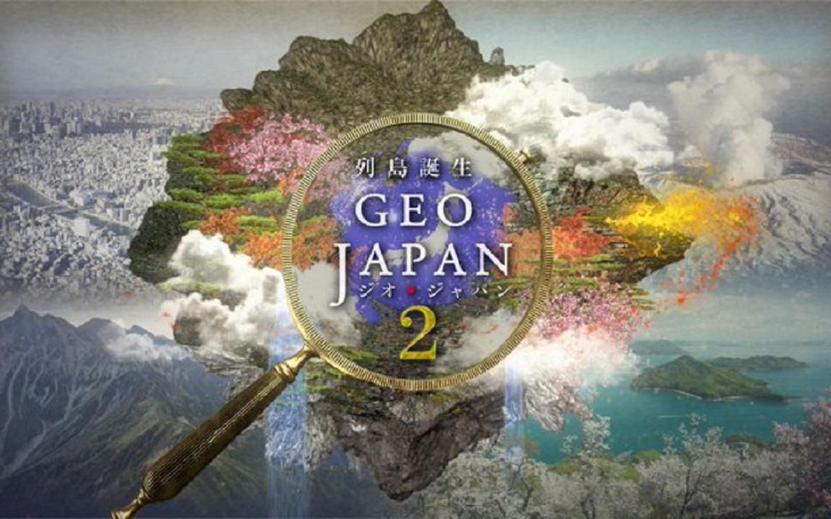【NHKスペシャル】列島誕生 ジオ・ジャパン2