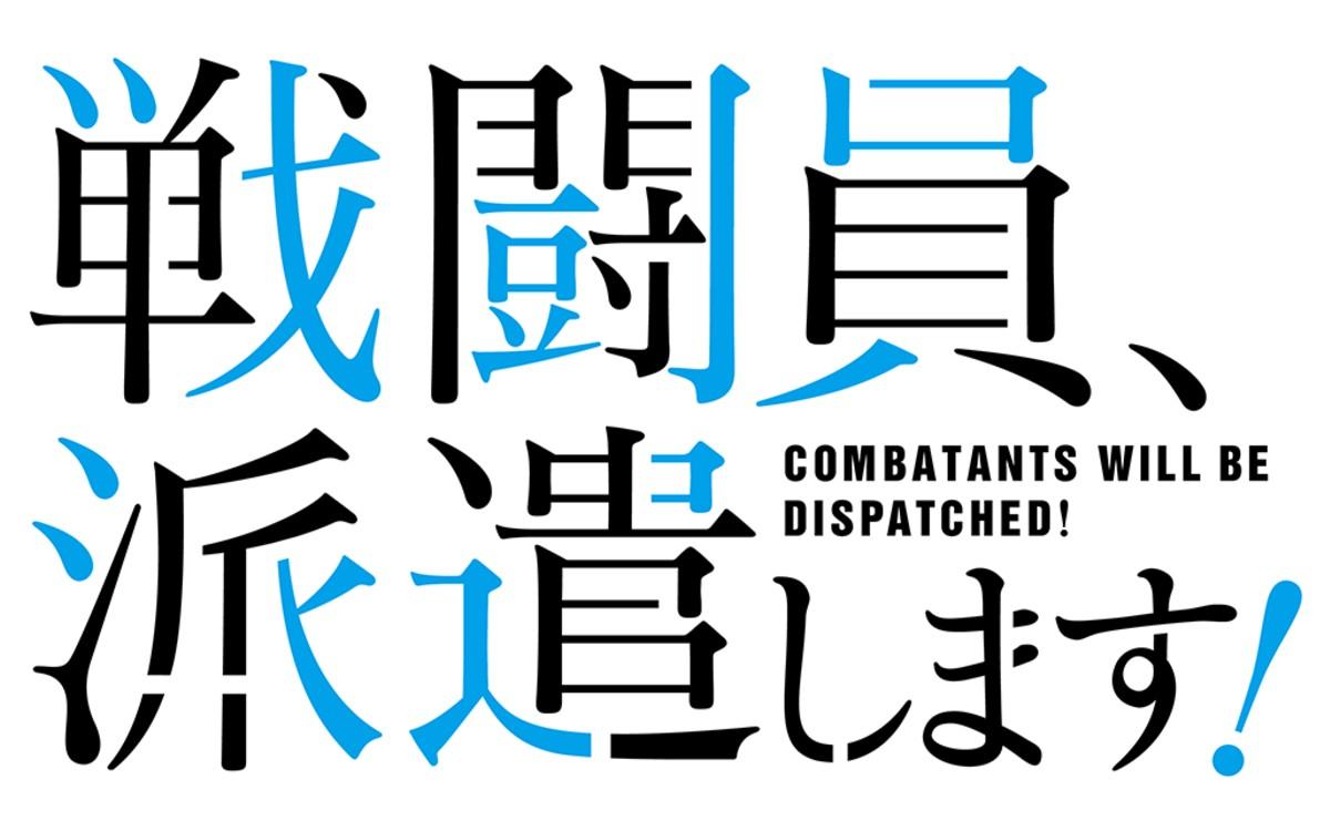 TVアニメ「戦闘員、派遣します!」